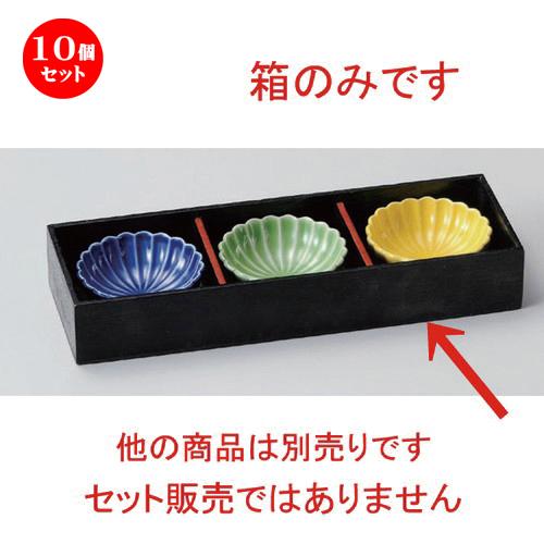 10個セット☆ 珍味 ☆箱ノミ [ 24 x 8 x 3.8cm 102g ] [ 料亭 旅館 和食器 飲食店 業務用 ]
