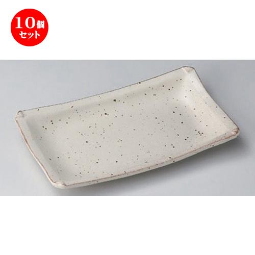 10個セット☆ 焼物皿 ☆オルジェ折リ紙焼皿大 [ 24.8 x 15 x 3.3cm 524g ] 【 料亭 旅館 和食器 飲食店 業務用 】