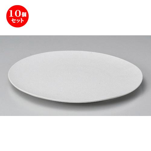 10個セット☆ 丸皿 ☆白吹22cmフラットプレート [ 22.2 x 1.5cm 410g ] [ 料亭 旅館 和食器 飲食店 業務用 ]
