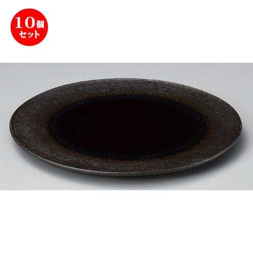10個セット☆ 丸皿 ☆炭化ネイビーフラットM [ 21 x 1.4cm 582g ] 【 料亭 旅館 和食器 飲食店 業務用 】