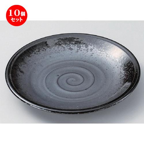 10個セット☆ 組皿 ☆黒真珠8.5平皿 [ 26.8 x 3.5cm 740g ] [ 料亭 旅館 和食器 飲食店 業務用 ]