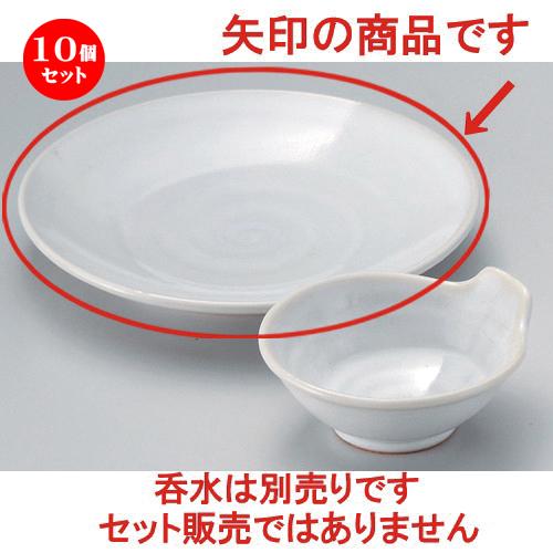 10個セット☆ 天皿 ☆乳白7.0天皿 [ 21.8 x 3.3cm 576g ] 【 料亭 旅館 和食器 飲食店 業務用 】