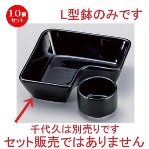 10個セット☆ 松花堂 ☆黒L型鉢 [ 11 x 3.5cm 237g ] [ 料亭 旅館 和食器 飲食店 業務用 ]