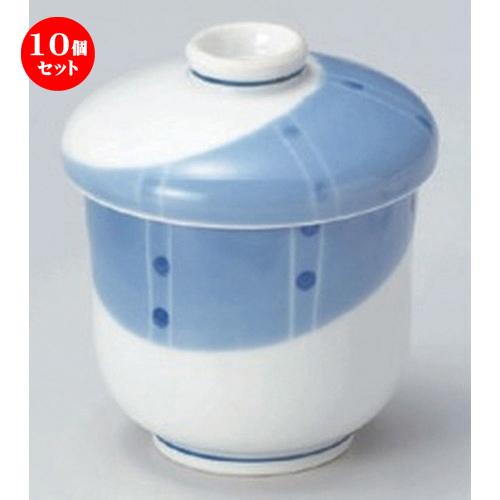 10個セット むし碗 /ブルー水玉小むし碗 [ 6.3 x 8.3cm (130cc) 160g ] | 茶碗蒸し ちゃわんむし 蒸し器 寿司屋 碗 むし碗 食器 業務用 飲食店 おしゃれ かわいい ギフト プレゼント 引き出物 誕生日 贈り物 贈答品
