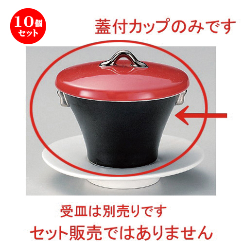 10個セット☆ 煮物碗 ☆赤蓋 (皿付) スイーツカップ [ 8.7 x 9cm (120cc) 458g ] [ 料亭 旅館 和食器 飲食店 業務用 ]