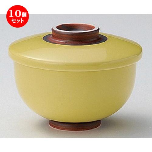 10個セット☆ 煮物碗 ☆イエロー大むし碗 [ 11 x 8.8cm (350cc) 374g ] 【 料亭 旅館 和食器 飲食店 業務用 】