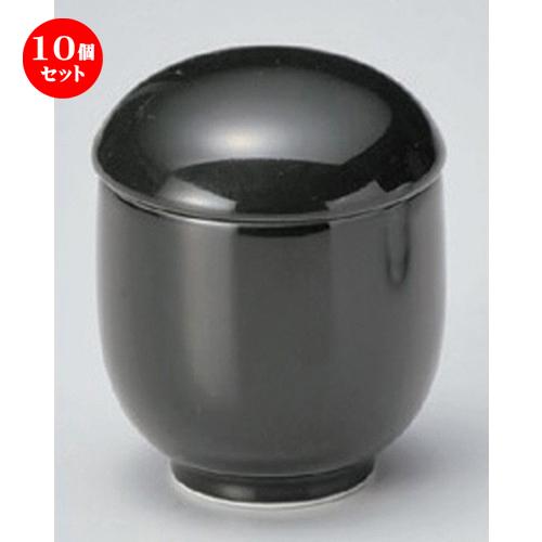 10個セット☆ むし碗 ☆黒小蓋碗 [ 6.5 x 8cm (150cc) 150g ] 【 料亭 旅館 和食器 飲食店 業務用 】