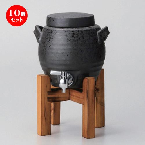 10個セット☆ サーバー ☆黒陶釉吹マルチサーバー (1.8L) (木台付) [ 18 x 17cm (1800cc) 1830g ] 【 割烹 居酒屋 和食器 飲食店 業務用 】