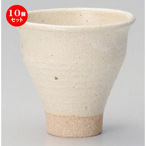 10個セット☆ フリーカップ ☆白粉引フリーカップ [ 9.5 x 9.2cm (250cc) 195g ] 【 割烹 居酒屋 和食器 飲食店 業務用 】