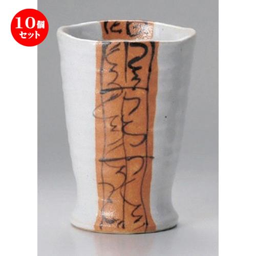 10個セット☆ フリーカップ ☆たてうずフリーカップ [ 8.3 x 12cm (320cc) 266g ] [ 割烹 居酒屋 和食器 飲食店 業務用 ]