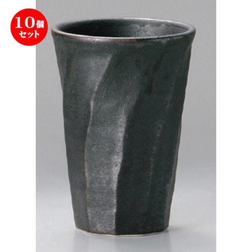 10個セット☆ フリーカップ ☆鉄黒ネジリカップ [ 8.5 x 12cm (300cc) 266g ] 【 割烹 居酒屋 和食器 飲食店 業務用 】