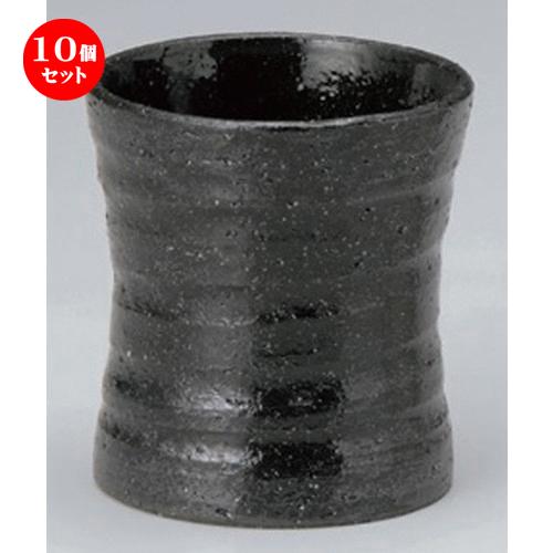 10個セット☆ フリーカップ ☆黒御影ゴブレット [ 8.5 x 9cm (310cc) 210g ] [ 割烹 居酒屋 和食器 飲食店 業務用 ]
