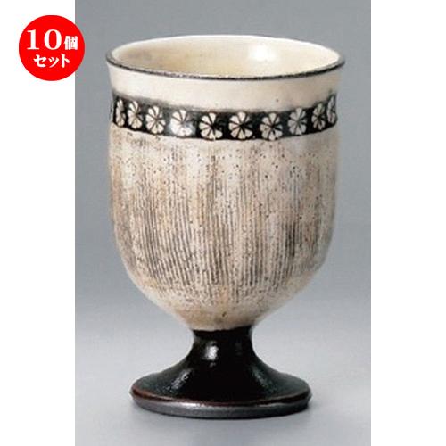 10個セット☆ フリーカップ ☆三島ワインカップ [ 8 x 11.5cm (250cc) 254g ] 【 割烹 居酒屋 和食器 飲食店 業務用 】