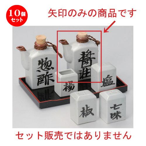 10個セット☆ 卓上小物 ☆民芸風角型醤油 [ 190cc 147g ] 【 料亭 旅館 和食器 飲食店 業務用 】