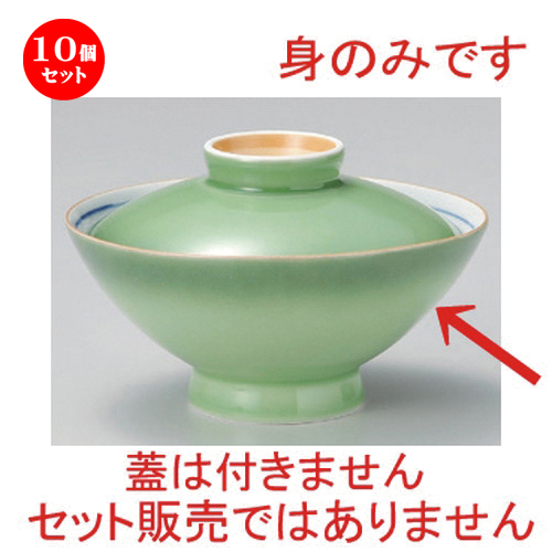 10個セット☆ 大茶 ☆緑彩大茶身 [ 14.6 x 8.2cm 246g ] 【 料亭 旅館 和食器 飲食店 業務用 】