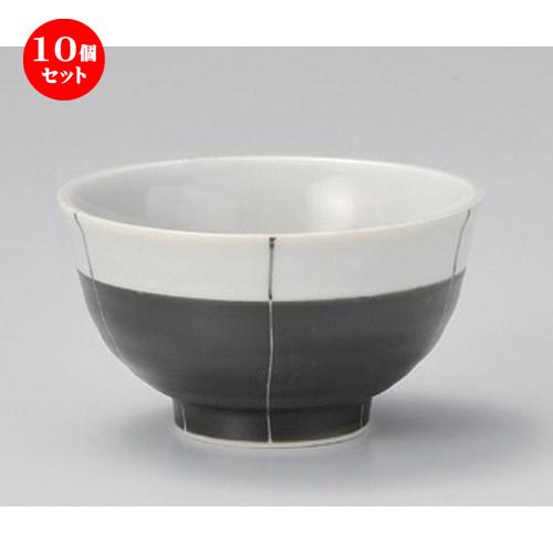 10個セット☆ 飯碗 ☆黒線彫茶碗 (大) [ 11.7 x 6.6cm 221g ] 【 料亭 旅館 和食器 飲食店 業務用 】