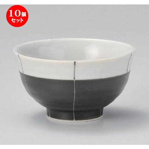 10個セット☆ 飯碗 ☆黒線彫茶碗 (小) [ 10.2 x 5.2cm 131g ] 【 料亭 旅館 和食器 飲食店 業務用 】