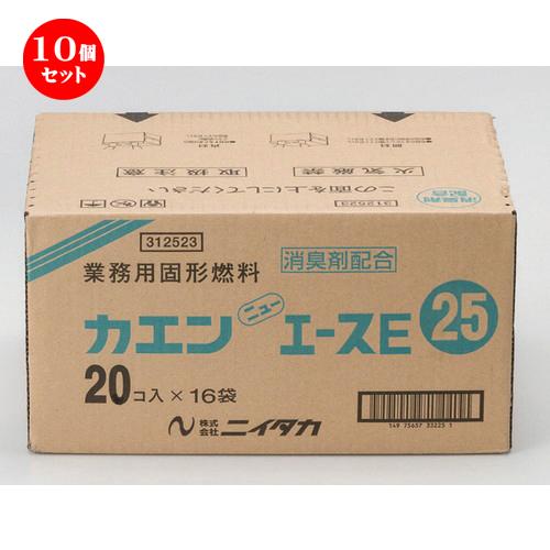 10個セット☆ コンロ ☆ニューエース25g (25g x 320入) [ 8500g ] 【 料亭 旅館 和食器 飲食店 業務用 】