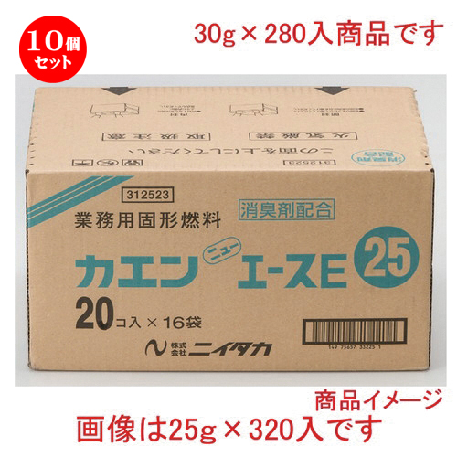 10個セット☆ コンロ ☆ニューエース30g (30g x 280入) [ 8900g ] 【 料亭 旅館 和食器 飲食店 業務用 】