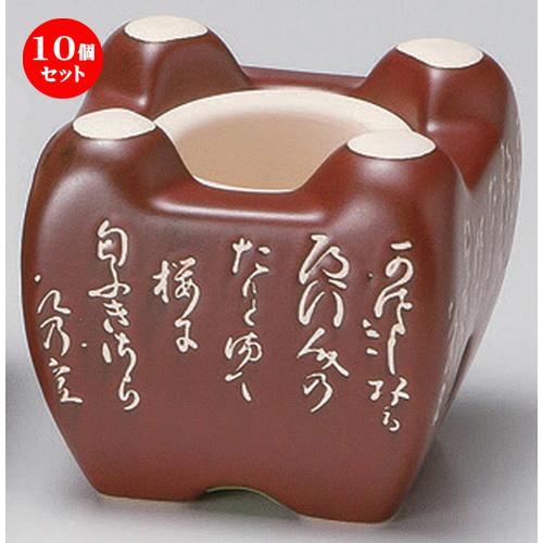 10個セット☆ 民芸コンロ ☆風雅コンロ (茶・小) [ 11 x 11 x 10.5cm 450g ] 【 料亭 旅館 和食器 飲食店 業務用 】