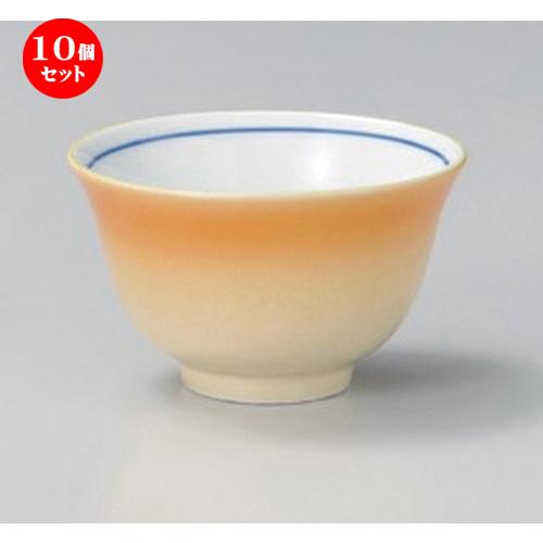 10個セット☆ 煎茶 ☆黄彩反千茶 [ 9.2 x 5.5cm (160cc) 250g ] 【 料亭 旅館 和食器 飲食店 業務用 和カフェ 甘味処 】
