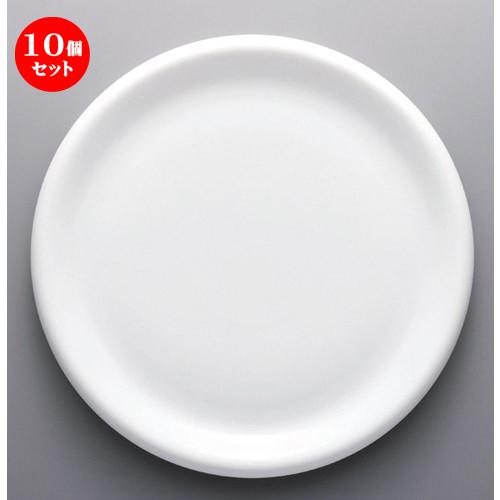 10個セット☆ ボーダーレススタイル ☆ブリオ32cmプレート [ 32 x 3.1cm 1250g ] 【 ホテル レストラン 洋食器 飲食店 業務用 】