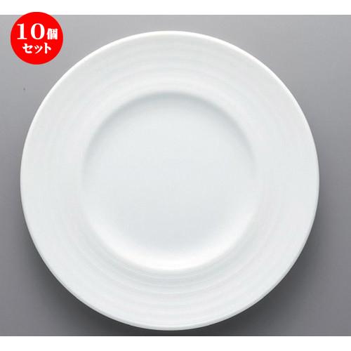 10個セット ☆ ボーダーレススタイル ☆グラシアビスク24cmミート [ 24.4 x 3cm 633g ] 【 ホテル レストラン 洋食器 飲食店 業務用 】