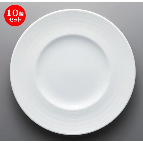 10個セット ☆ ボーダーレススタイル ☆グラシアビスク27cmディナー [ 27.1 x 3.3cm 764g ] 【 ホテル レストラン 洋食器 飲食店 業務用 】