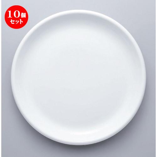 10個セット☆ ボーダーレススタイル ☆ユーラシア白26.5cm大皿 [ 26.8 x 3.2cm 658g ] 【 ホテル レストラン 洋食器 飲食店 業務用 】