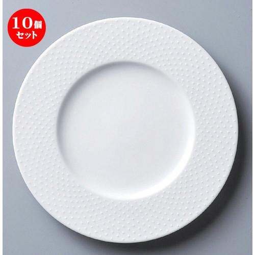 10個セット☆ ボーダーレススタイル ☆ドット27cmディナー [ 27.5 x 2.1cm 731g ] 【 ホテル レストラン 洋食器 飲食店 業務用 】