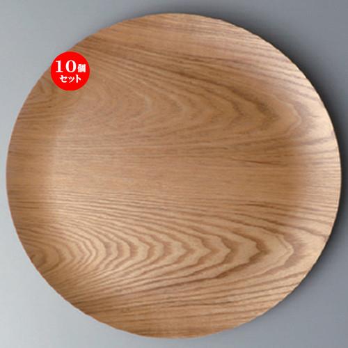10個セット☆ ボーダーレススタイル ☆ウイローウッド丸型33cmトレー [ 33 x 2cm 303g ] 【 ホテル レストラン 洋食器 飲食店 業務用 】