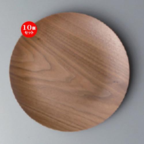 10個セット☆ ボーダーレススタイル ☆ウイローウッド丸型22cmトレー [ 22 x 2cm 150g ] 【 ホテル レストラン 洋食器 飲食店 業務用 】