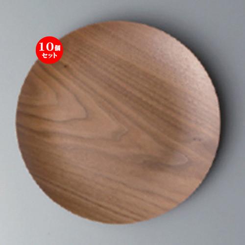 10個セット☆ ボーダーレススタイル ☆マホガニー丸型22cmトレー [ 22 x 2cm 150g ] [ ホテル レストラン 洋食器 飲食店 業務用 ]