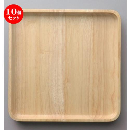 10個セット☆ ボーダーレススタイル ☆木製深型ランチトレー [ 24 x 24 x 3cm 420g ] 【 ホテル レストラン 洋食器 飲食店 業務用 】