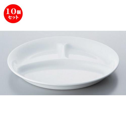 10個セット☆ ボーダーレススタイル ☆強化白21cm丸仕切皿 [ 21.5 x 2.6cm 440g ] 【 ホテル レストラン 洋食器 飲食店 業務用 】