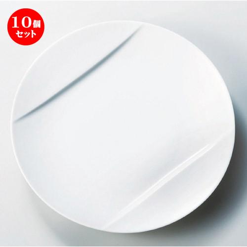 10個セット☆ ボーダーレススタイル ☆リバー27cmプレート [ 27.1 x 2.8cm 824g ] 【 ホテル レストラン 洋食器 飲食店 業務用 】