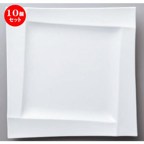 10個セット☆ ボーダーレススタイル ☆イゾラ23cmプレート [ 23 x 23 x 2cm 632g ] 【 ホテル レストラン 洋食器 飲食店 業務用 】