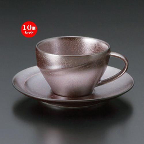 10個セット☆ コーヒーカップ ☆アルコ (メタリック) コーヒー碗皿 [ 9.1 x 6cm (200cc) ・ 15.2 x 2.1cm ・ 336g ] 【 カフェ レストラン 洋食器 飲食店 業務用 】