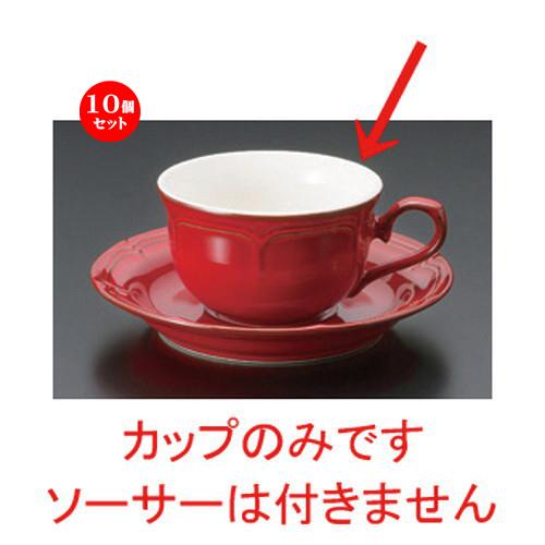 10個セット☆ コーヒーカップ ☆ラフィネ レッドティーカップ [ 175cc 150g ] 【 カフェ レストラン 洋食器 飲食店 業務用 】