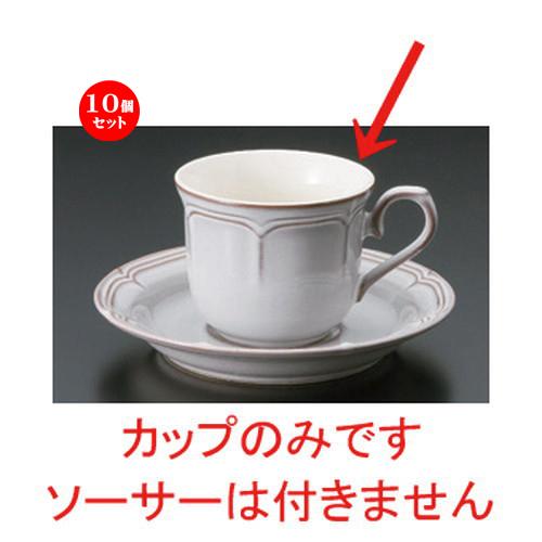 10個セット☆ コーヒーカップ ☆ラフィネ スモークホワイトコーヒーカップ [ 170cc 143g ] 【 カフェ レストラン 洋食器 飲食店 業務用 】