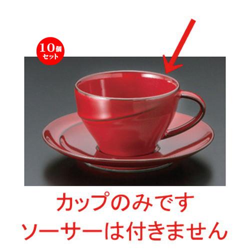 10個セット☆ コーヒーカップ ☆アルコ (ヴィンテージレッド) コーヒー碗 [ 9.1 x 6cm (200cc) 164g ] 【 カフェ レストラン 洋食器 飲食店 業務用 】