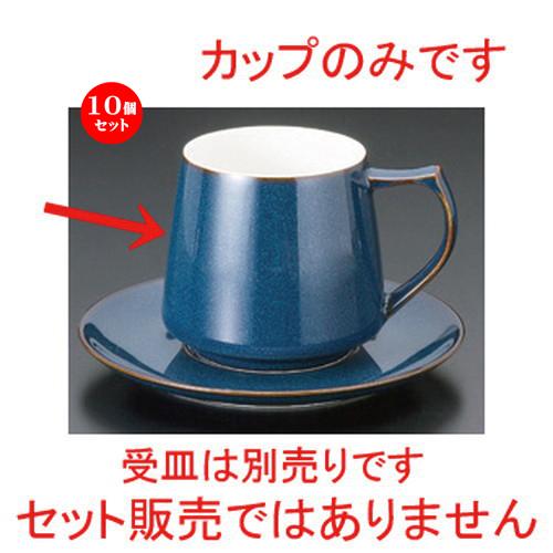10個セット☆ コーヒーカップ ☆フィーヌ (スカンジナビアブルー) マグ [ 7.1 x 8.3cm (320cc) 267g ] 【 カフェ レストラン 洋食器 飲食店 業務用 】