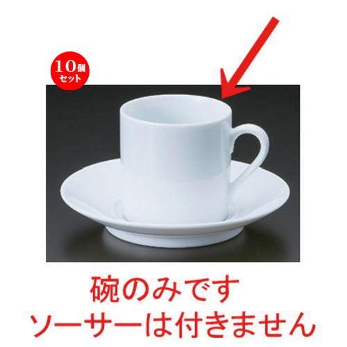 10個セット☆ コーヒーカップ ☆白磁切立コーヒー碗 [ 9.2 x 6.8 x 6.7cm 175cc 130g ] [ カフェ レストラン 洋食器 飲食店 業務用 ]