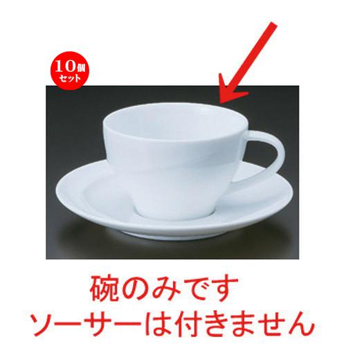 10個セット☆ コーヒーカップ ☆アルコ (白磁) コーヒー碗 [ 9.1 x 6cm 200cc 144g ] 【 カフェ レストラン 洋食器 飲食店 業務用 】