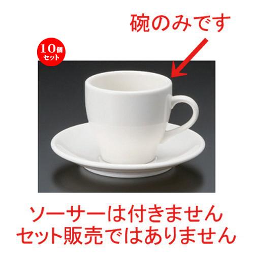 10個セット☆ コーヒーカップ ☆グランデアメリカン碗 [ 10.8 x 8.2 x 7.6cm 250cc 178g ] 【 カフェ レストラン 洋食器 飲食店 業務用 】