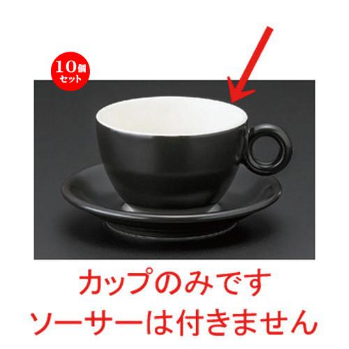 10個セット☆ コーヒーカップ ☆ブリオ (ブラック) カプチーノ碗 [ 12.1 x 9.4 x 6.1cm (225cc) 200g ] [ カフェ レストラン 洋食器 飲食店 業務用 ]