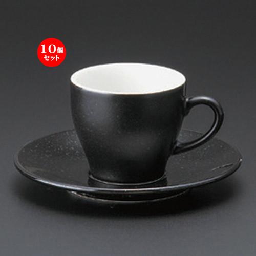 10個セット☆ コーヒーカップ ☆オリエント (黒) コーヒー碗皿 [ 7.9 x 6.9cm (190cc) ・ 15.7 x 2cm ・ 350g ] [ カフェ レストラン 洋食器 飲食店 業務用 ]