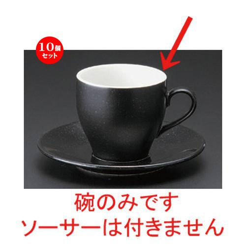 10個セット☆ コーヒーカップ ☆オリエント (黒) アメリカン碗のみ [ 8.3 x 7.6cm (250cc) 170g ] [ カフェ レストラン 洋食器 飲食店 業務用 ]