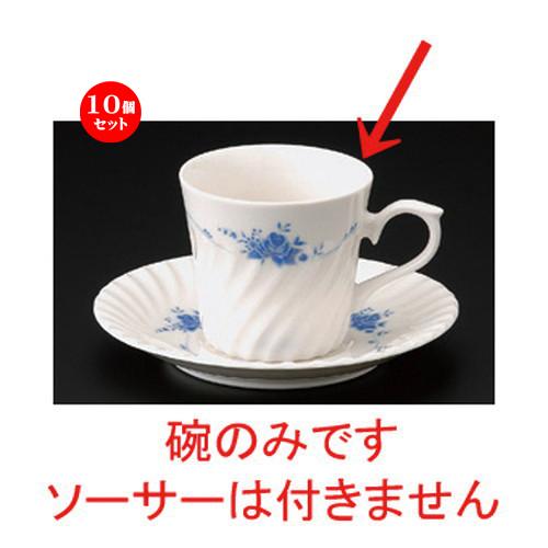 10個セット☆ コーヒーカップ ☆ブルーローズNBコーヒー碗 [ 10.5 x 7.4 x 7cm 190cc 145g ] [ カフェ レストラン 洋食器 飲食店 業務用 ]