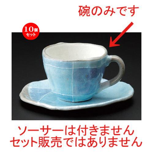 10個セット☆ 和風コーヒー ☆ブルー色十草タタラコーヒー碗 [ 190cc 129g ] 【 カフェ レストラン 和食器 飲食店 業務用 和カフェ 】
